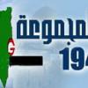 التقرير نصف الشهري للمجموعة 194 حول أوضاع اللاجئين الفلسطينيين  في الفترة الممتدة ما بين 16 حتى 31/4/2014
