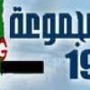 التقرير نصف الشهري للمجموعة 194 حول أوضاع اللاجئين الفلسطينيين في الفترة الممتدة ما بين 1 حتى 16/12/2014