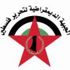 الديمقراطية تحيي العملية البطولية في الجنوب اللبناني وتؤكد وقوفها الى جانب المقاومة