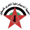 البلاغ السياسي الصادر عن أعمال اللجنة المركزية للجبهة الديمقراطية لتحرير فلسطين  [دورة الإنتفاضة الشبابية]