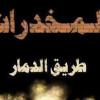 وآفة المخدرات، جذرها اجتماعي .. مخيم شاتيلا نموذجا فتحي كليب / باحث فلسطيني، لبنان