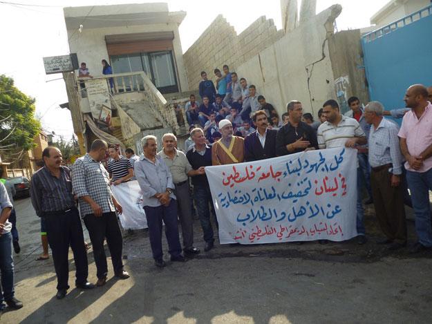 اعتصام-لاتحاد-الشباب-الديمقراطي-الفلسطيني1